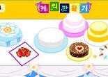 pâtisserie, gâteau, décoration